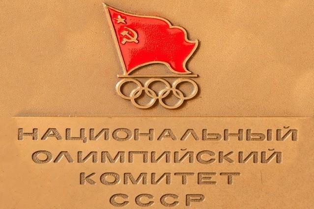 Национальный олимпийский комитет СССР