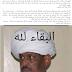 مجلة الزعيم الإخبارية تنعي الاستاذ والمربي الفاضل الصفوة عمر صالح