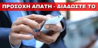 """ΠΡΟΣΟΧΗ! Νέα τηλεφωνική απάτη – Λέτε """"Ναι"""" και χρεώνεστε με 125€"""