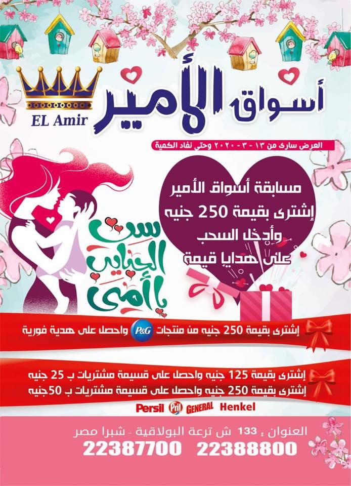عروض اسواق الامير شبرا مصر من 13 مارس 2020 وحتى نفاذ الكمية عيد الام