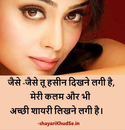 Beauty Shayari Photos for Girl, Beauty Shayari Photos in Hindi, Beauty Shayari Photos for Girl in Hindi, Beauty Shayari photos Download