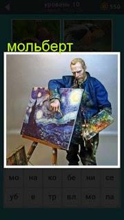 художник с мольбертом, пишет очередную картину 667 слов 10 уровень
