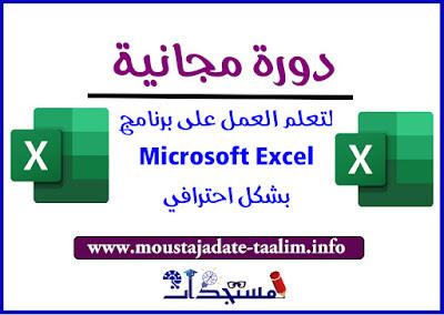 دورة مجانية عبر الإنترنت لتعلم العمل على برنامج Microsoft Excel بشكل احترافي + شهادات مجانية