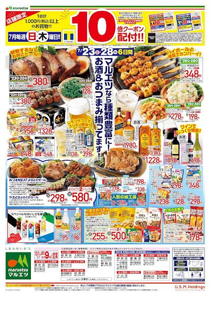 7月23日〜7月28日 チラシ情報 マルエツ/越谷レイクタウン店