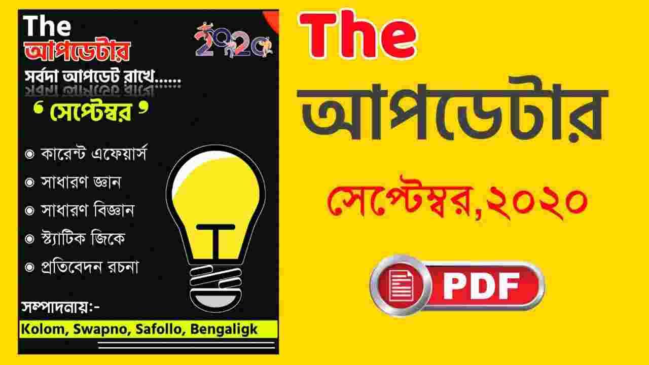 Bengali Magazine PDF : The Updater September 2020