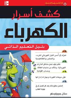 تحميل كتاب كشف اسرار الكهرباء PDF