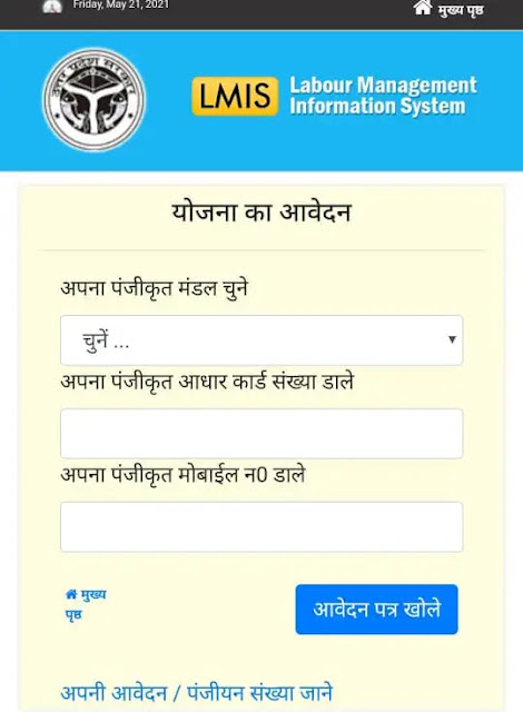 UP free cycle sahayata yojana 2021 online application