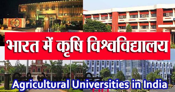 भारत में कृषि विश्वविद्यालयों की सूची 2021 | List of Agricultural Universities in India Hindi