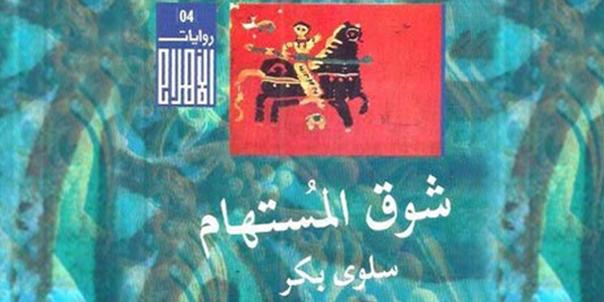 شوق المُستهام بكنوز مصر المفقودة