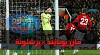 مان يونايتد ضد برشلونة - رأسية سواريز تحسم المباراة