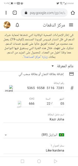 من خلال الهاتف إحصل على بطاقة بنكية مجانية وبربطها بجوجل بلاي
