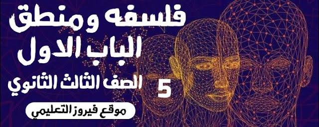 امتحان الكترونى فلسفه تالته ثانوي رقم 5 الباب الاول منطق ثانوية عامه2021