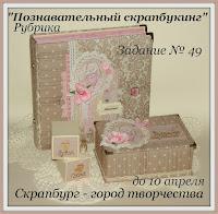 http://tm-scrapburg.blogspot.ru/2016/03/49.html