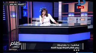 برنامج كلام تانى حلقة الجمعه 10-3-2017 مع رشا نبيل
