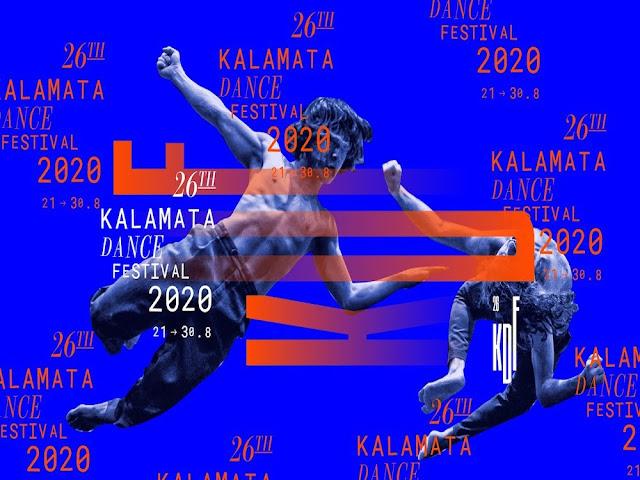 Έναρξη για το 26ο Φεστιβάλ Χορού Καλαμάτας