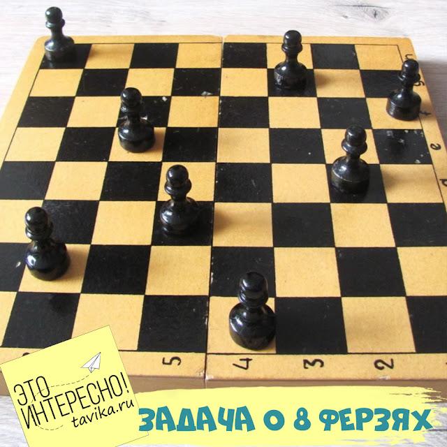 шахматная головоломка для детей