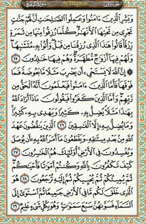 maksud surah al baqarah