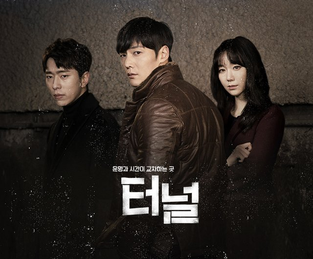 Image result for tunnel korean drama poster