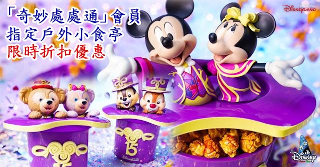 Hong-Kong-Disneyland-Magic-Access-15th-special-promotional-offer-at-designated-Outdoor-Vending-Carts