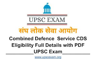 ELigibility For CDS Exam
