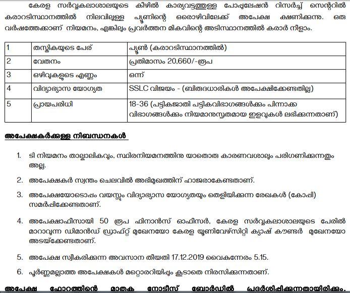University of Kerala Recruitment 2019-01 Peon Post
