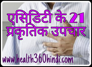 Acidity Home Remedies in Hindi