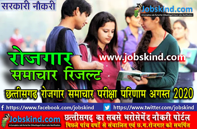 Cg Employment News Result 2020 Chhattisgarh Rojgar Samachar Pariksha Parinam July 2020 Get All Sarkari Naukri Result on Jobskind.com