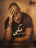 Ahmed Mekky-Asloh Araby