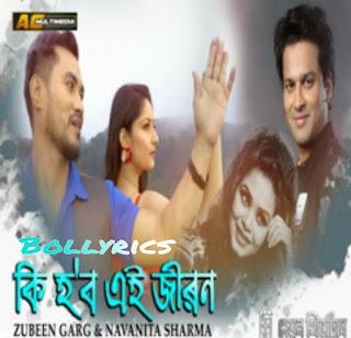 Ki Hobo Ei Jibon Lyrics & Download Assamese Song- Zubeen Garg