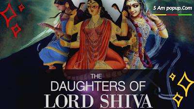 Daughters Of Lord Shiva | भगवान शिव की तीन बेटियां- क्या आप जानते है ?
