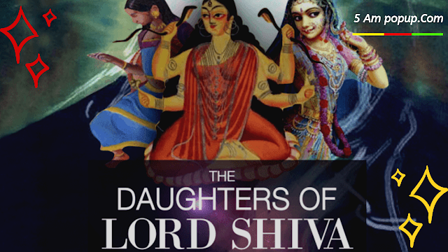 Daughters Of Lord Shiva   भगवान शिव की तीन बेटियां- क्या आप जानते है ?