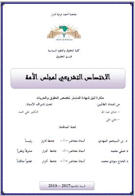 مذكرة ماستر: الاختصاص التشريعي لمجلس الأمة PDF