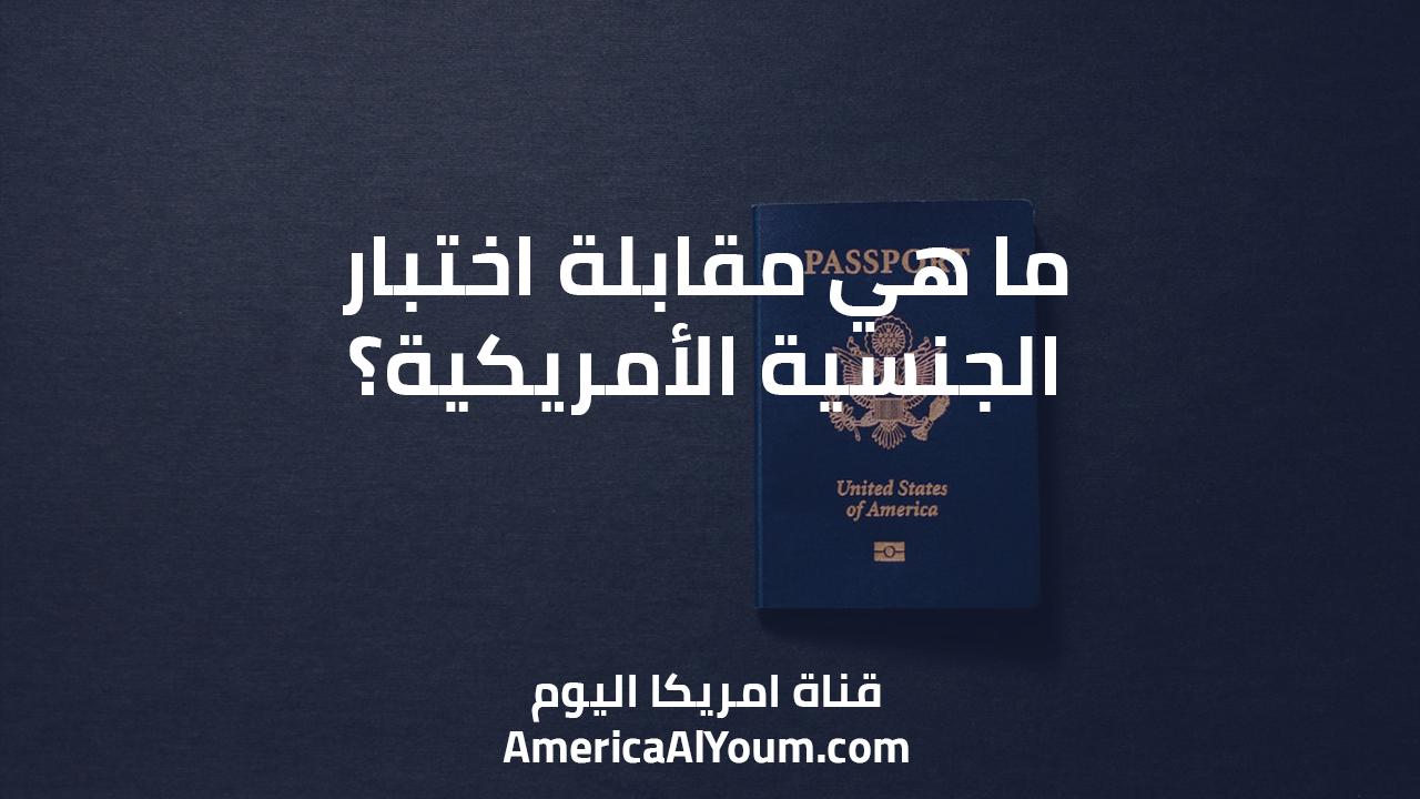 ما هي مقابلة اختبار الجنسية الأمريكية؟