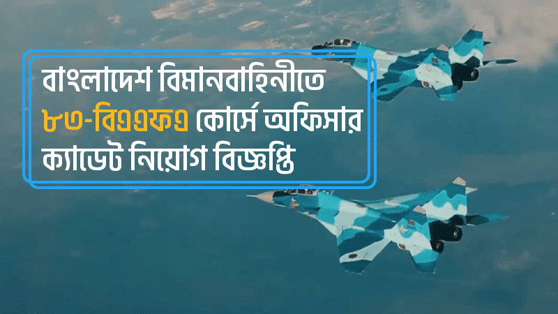 bd air force new job circular, bangladesh air force job circular 2019, december 2019 job circular, bd air force, biman bahini job circular