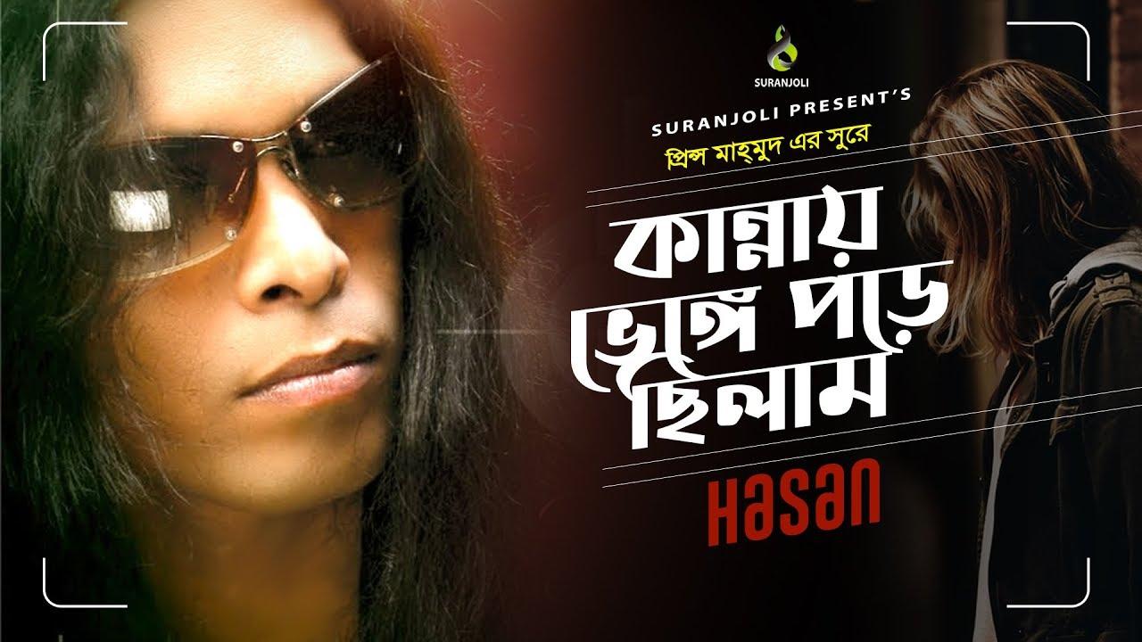 Kannay Venge Porechilam Lyrics ( কান্নায় ভেংগে পড়েছিলাম ) - Hasan