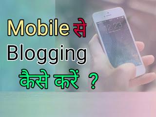 Mobile se blogging kaise kare