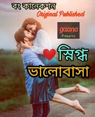 স্নিগ্ধ ভালোবাসা - Bangla Premer Golpo - Bengali Love Story