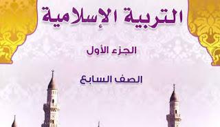 كتاب التربية الإسلامية للصف السابع الفصل الأول