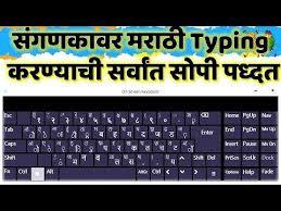 मराठी टायपिंग कशी करावी ? Marathi Typing