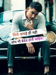 Attitude Shayari or status in Hindi 2020