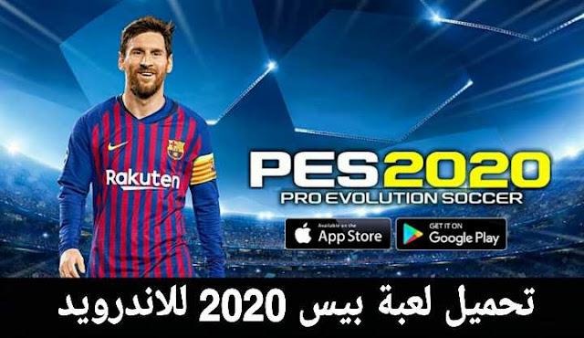 تحميل لعبة بيس 2020 PES الجديدة للاندرويد اوفلاين بدون انترنت