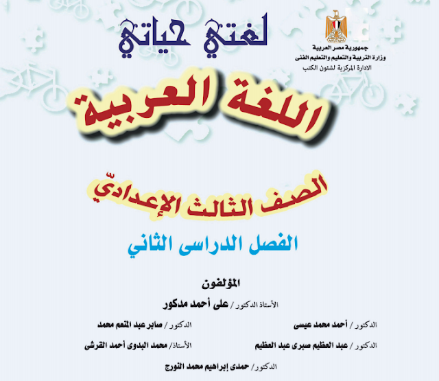 جميع مصادر شرح الوحدة الثالثة منهج اللغة العربية للصف الثالث الإعدادي التيرم الثاني 2020