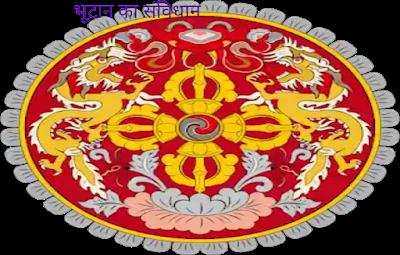 भूटान का संविधान
