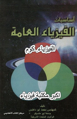 General physics of universities