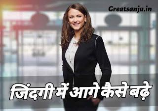 Zindagi Me Aage Kaise Bade Hindi