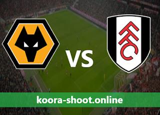 بث مباشر مباراة فولهام وولفرهامبتون اليوم بتاريخ 09/04/2021