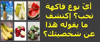 أيّ نوع فاكهة تحب؟ إكتشف ما يقوله هذا عن شخصيتك؟