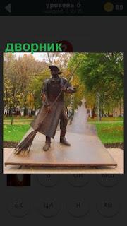 275 слов установлен памятник дворнику с метлой 6 уровень