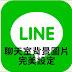 Line如何設定單一或全部好友的聊天室背景?