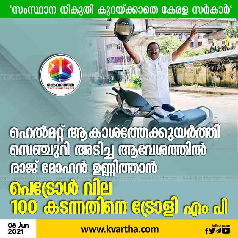 Kasaragod, Kerala, News, MP, Petrol, Petrol Price, Protest, Prime Minister, Chief Minister, Century, Kasargod MP Rajmohan Unnithan protests Against petrol price hike.